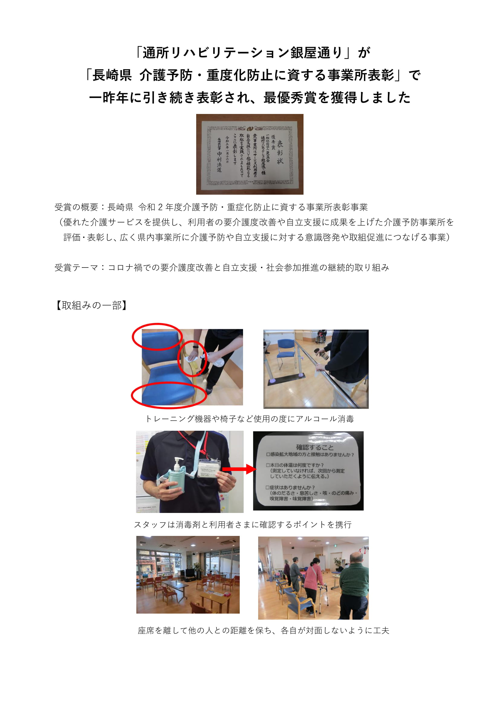 最優秀賞を獲得しました。「長崎県介護予防・重度化防止に資する事業所表彰事業」