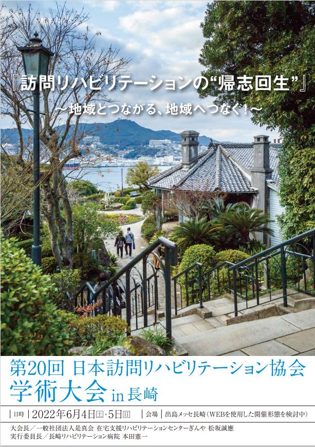 第20回日本訪問リハビリテーション協会学術大会in長崎を開催します。